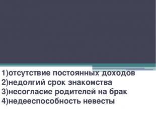 5. Совершеннолетние юноша и девушка подали в органы ЗАГС заявление о регистрации