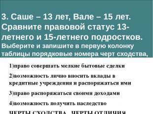 3. Саше –13 лет, Вале –15 лет. Сравните правовой статус 13-летнего и 15-летнег