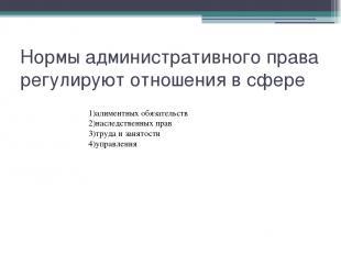 Нормы административного права регулируют отношения в сфере 1)алиментных обязател