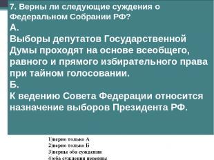 7. Верны ли следующие суждения о Федеральном Собрании РФ? А. Выборы депутатов Го