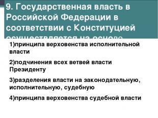 9. Государственная власть в Российской Федерации в соответствии с Конституцией о