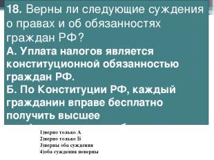 18. Верны ли следующие суждения о правах и об обязанностях граждан РФ? А.Уплата