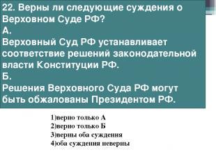 22. Верны ли следующие суждения о Верховном Суде РФ? А. Верховный Суд РФ устанав