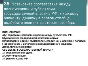 35. Установите соответствие между полномочиями и субъектами государственной влас