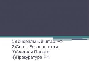 36. Правовую защиту конституционных прав и свобод граждан РФ осуществляет 1)Гене