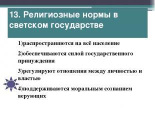 13. Религиозные нормы в светском государстве 1)распространяются на всё население