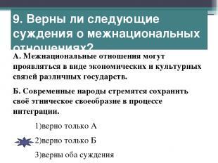9. Верны ли следующие суждения о межнациональных отношениях? А.Межнациональные