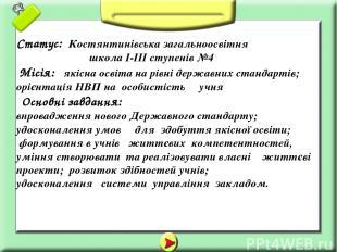 Статус: Костянтинівська загальноосвітня школа І-ІІІ ступенів №4 Місія: якісна ос