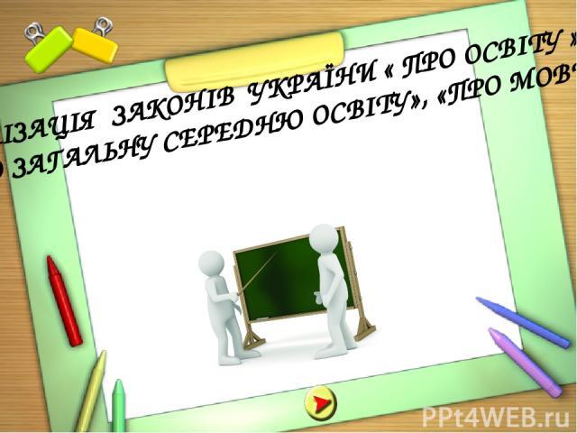 РЕАЛІЗАЦІЯ ЗАКОНІВ УКРАЇНИ « ПРО ОСВІТУ », «ПРО ЗАГАЛЬНУ СЕРЕДНЮ ОСВІТУ», «ПРО МОВИ»
