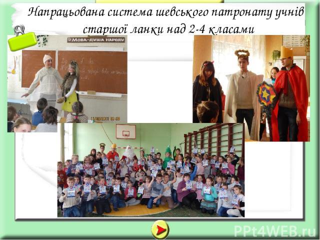Напрацьована система шевського патронату учнів старшої ланки над 2-4 класами