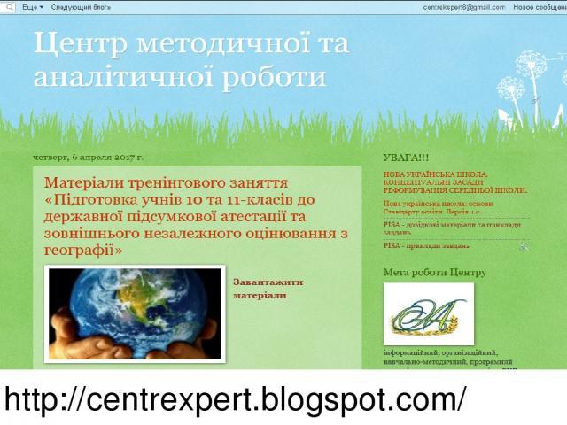http://centrexpert.blogspot.com/