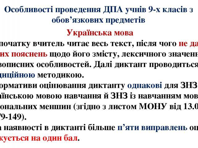 Особливості проведення ДПА учнів 9-х класів з обов'язкових предметів Українська мова 6. Спочатку вчитель читає весь текст, після чого не дає ніяких пояснень щодо його змісту, лексичного значення слів, правописних особливостей. Далі диктант проводить…