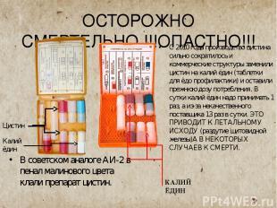 ОСТОРОЖНО СМЕРТЕЛЬНО !!!ОПАСТНО!!! В советском аналоге АИ-2 в пенал малинового ц
