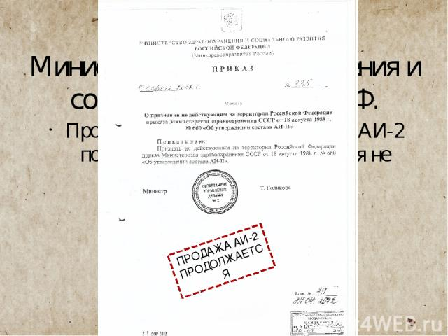 Приказ № 235 Министерства здравоохранения и социального развития РФ. Производство и продажа аптечки АИ-2 после апреля 2012 года. Является не законной. ПРОДАЖА АИ-2 ПРОДОЛЖАЕТСЯ