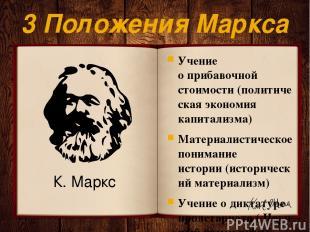3 Положения Маркса Учение оприбавочной стоимости(политическая экономия капитал