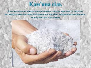 Кам'яна сіль-це мінеральна речовина, тверда, прозора (у чистому вигляді),солона