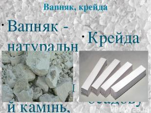 Вапняк - натуральний природний камінь, який являє собою м'яку породу органічного