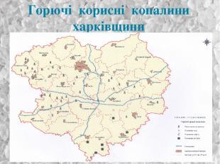 Горючі корисні копалини Харківщини