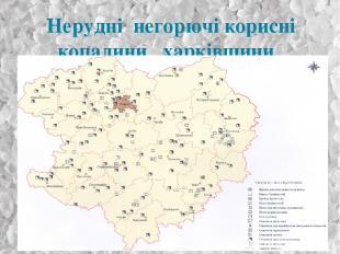 Нерудні негорючі корисні копалини Харківщини