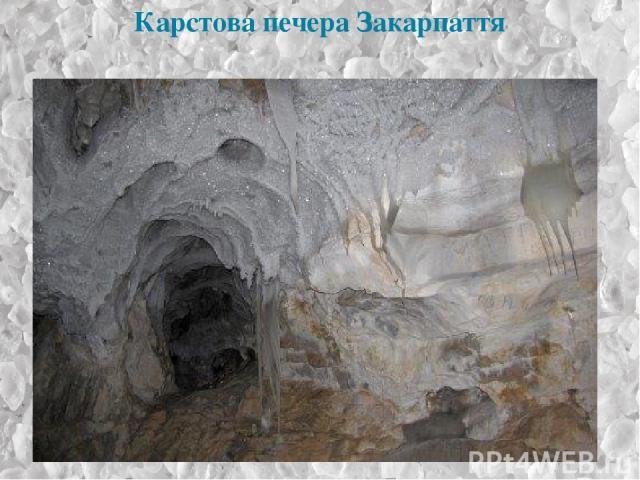 Карстова печера Закарпаття
