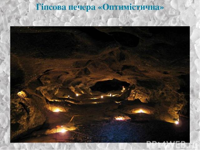 Гіпсова печера «Оптимістична»