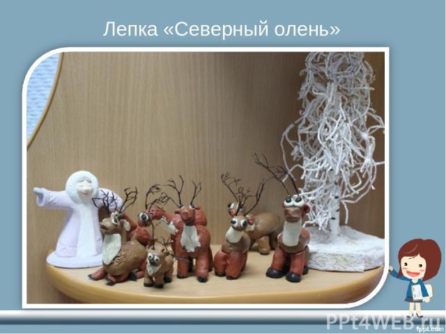Лепка «Северный олень»
