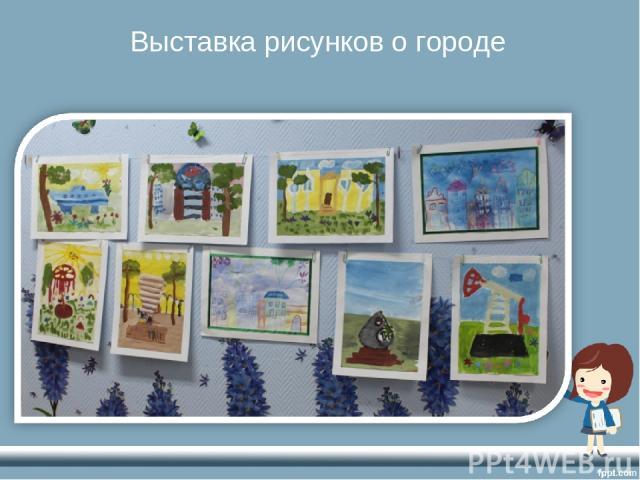 Выставка рисунков о городе
