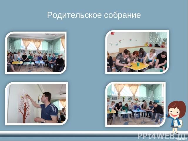 Родительское собрание