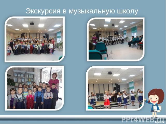 Экскурсия в музыкальную школу