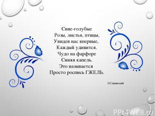 Сине-голубые Розы, листья, птицы, Увидев нас впервые, Каждый удивится. Чудо на ф