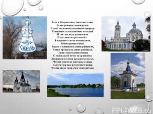 Есть в Подмосковье такое местечко: Белая рощица, синяя речка. В этой негромкой р