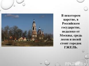В некотором царстве, в Российском государстве, недалеко от Москвы, средь лесов и