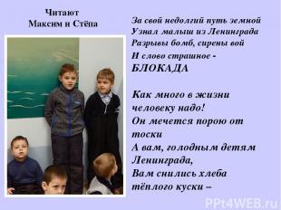 За свой недолгий путь земной Узнал малыш из Ленинграда Разрывы бомб, сирены во