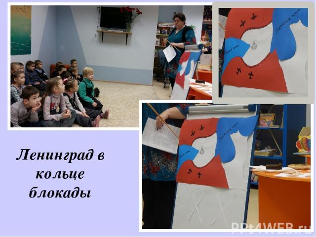 Ленинград в кольце блокады