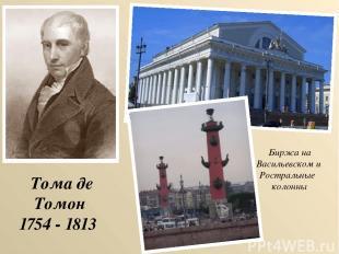 Тома де Томон 1754 - 1813 Биржа на Васильевском и Ростральные колонны