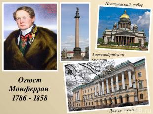 Огюст Монферран 1786 - 1858 Дом со львами Исаакиевский собор Александрийская кол