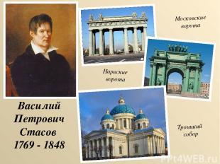 Василий Петрович Стасов 1769 - 1848 Московские ворота Нарвские ворота Троицкий с