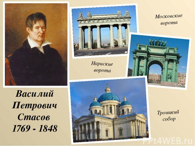 Василий Петрович Стасов 1769 - 1848 Московские ворота Нарвские ворота Троицкий собор
