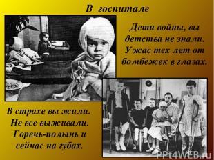 Дети войны, вы детства не знали. Ужас тех лет от бомбёжек в глазах. В страхе вы