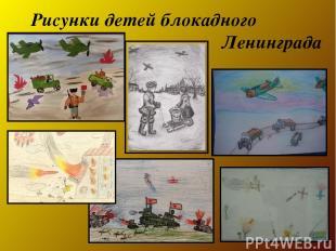 Рисунки детей блокадного Ленинграда