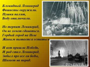 Блокадный Ленинград Фашисты окружили. Пушки палят, Воду отключили. Но терпит