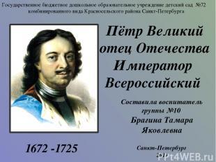 Пётр Великий отец Отечества Император Всероссийский Государственное бюджетное до