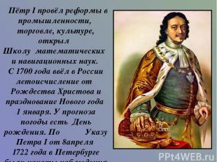 Пётр I провёл реформы в промышленности, торговле, культуре, открыл Школу математ