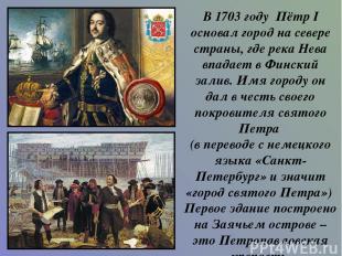 В 1703 году Пётр I основал город на севере страны, где река Нева впадает в Финск