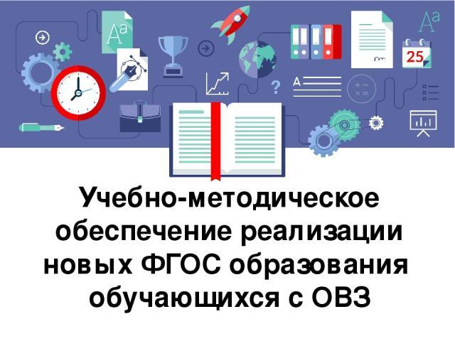 Учебно-методическое обеспечение реализации новых ФГОС образования обучающихся с ОВЗ