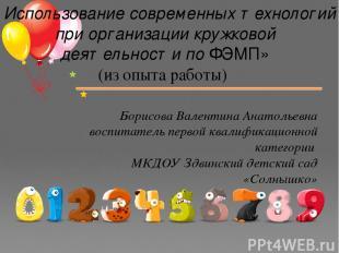Борисова Валентина Анатольевна воспитатель первой квалификационной категории МКД