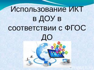 Использование ИКТ в ДОУ в соответствии с ФГОС ДО