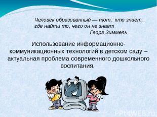 Использование информационно-коммуникационных технологий в детском саду – актуаль