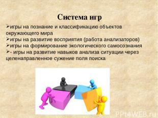 Система игр игры на познание и классификацию объектов окружающего мира игры на р