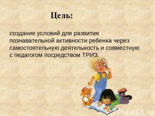 создание условий для развития познавательной активности ребенка через самостояте